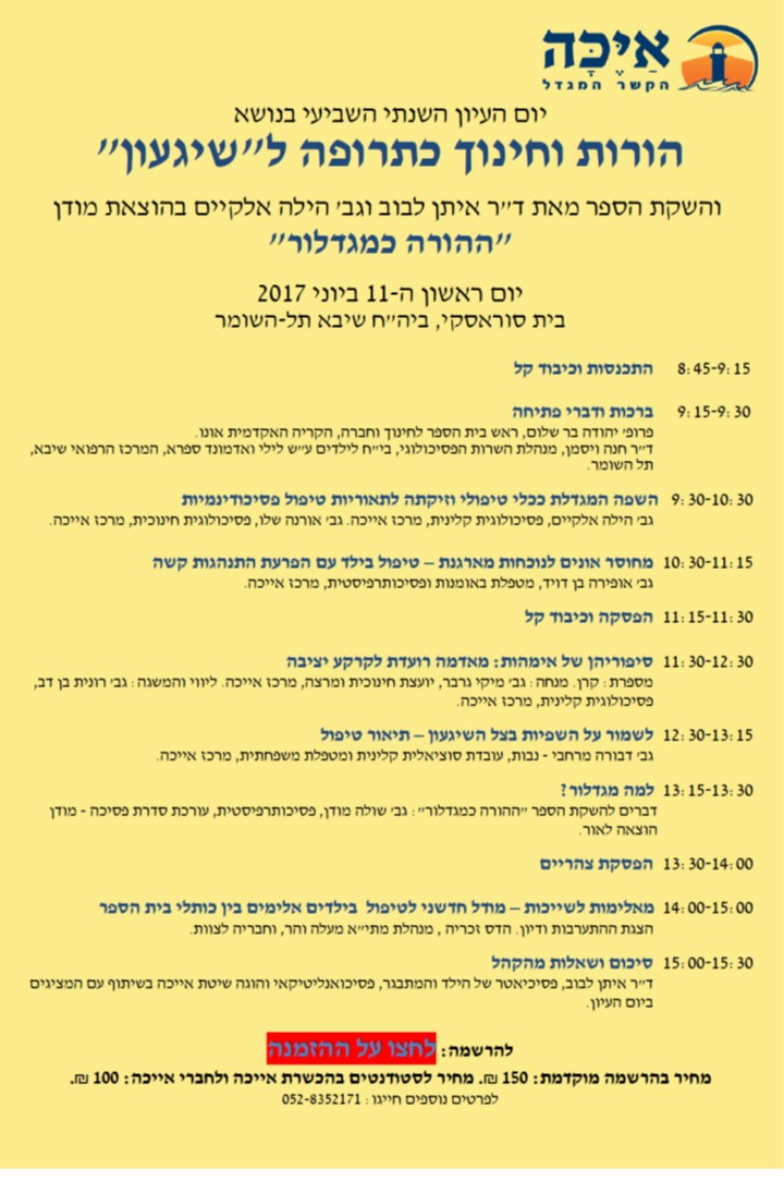 יום עיון 11.6.17 אתר סוראסקי