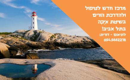 קליניקה חדשה לטיפול ולהדרכת הורים בשיטת אַיֶּכָּה בתל אביב!